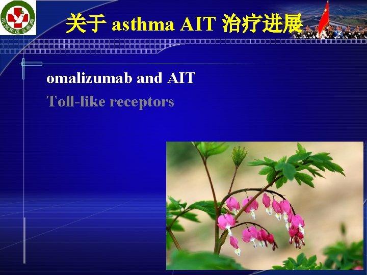 关于 asthma AIT 治疗进展 omalizumab and AIT Toll-like receptors