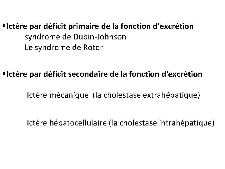 §Ictère par déficit primaire de la fonction d'excrétion syndrome de Dubin-Johnson Le syndrome de