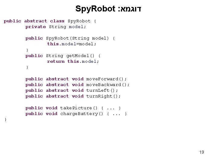 Spy. Robot : דוגמא public abstract class Spy. Robot { private String model; public