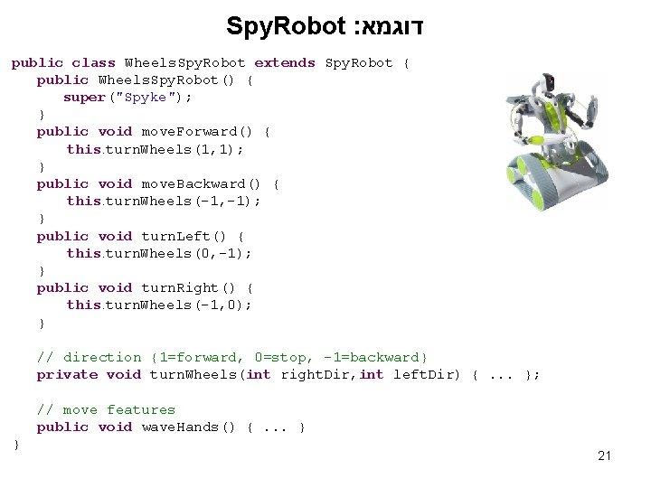 Spy. Robot : דוגמא public class Wheels. Spy. Robot extends Spy. Robot { public