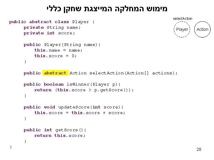 מימוש המחלקה המייצגת שחקן כללי public abstract class Player { private String name;