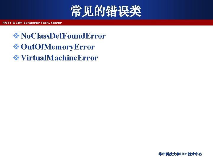 常见的错误类 HUST & IBM Computer Tech. Center v No. Class. Def. Found. Error v