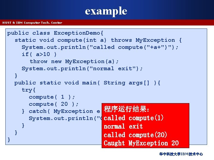 example HUST & IBM Computer Tech. Center public class Exception. Demo{ static void compute(int