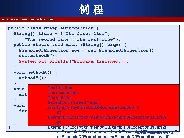 例程 HUST & IBM Computer Tech. Center public class Example. Of. Exception { String[]