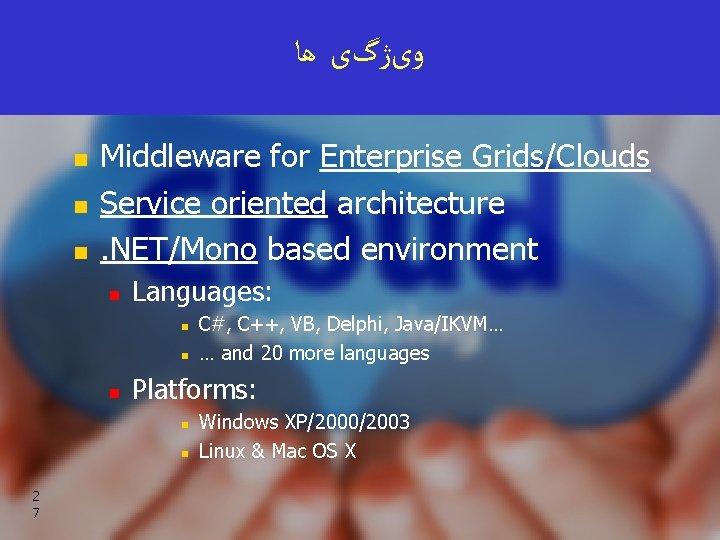 ﻫﺎ ﻭیژگی n n n Middleware for Enterprise Grids/Clouds Service oriented architecture. NET/Mono