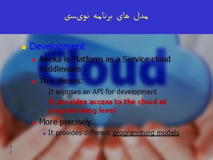 ﻧﻮیﺴی ﺑﺮﻧﺎﻣﻪ ﻫﺎی ﻣﺪﻝ n Development n n Aneka is Platform as a