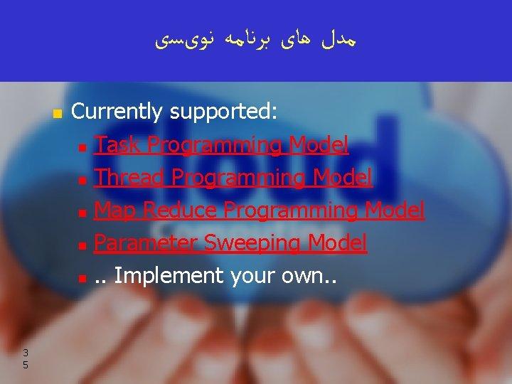 ﻧﻮیﺴی ﺑﺮﻧﺎﻣﻪ ﻫﺎی ﻣﺪﻝ n 3 5 Currently supported: n Task Programming Model