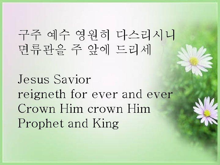 구주 예수 영원히 다스리시니 면류관을 주 앞에 드리세 Jesus Savior reigneth for ever and