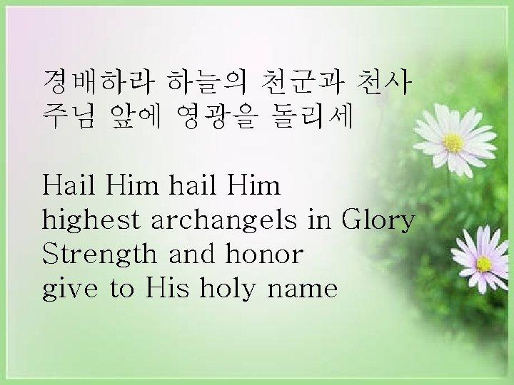 경배하라 하늘의 천군과 천사 주님 앞에 영광을 돌리세 Hail Him highest archangels in Glory