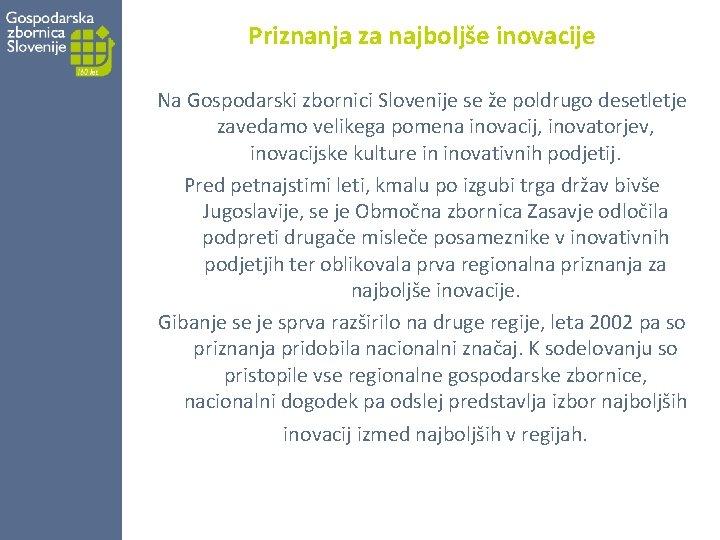 Priznanja za najboljše inovacije Na Gospodarski zbornici Slovenije se že poldrugo desetletje zavedamo velikega