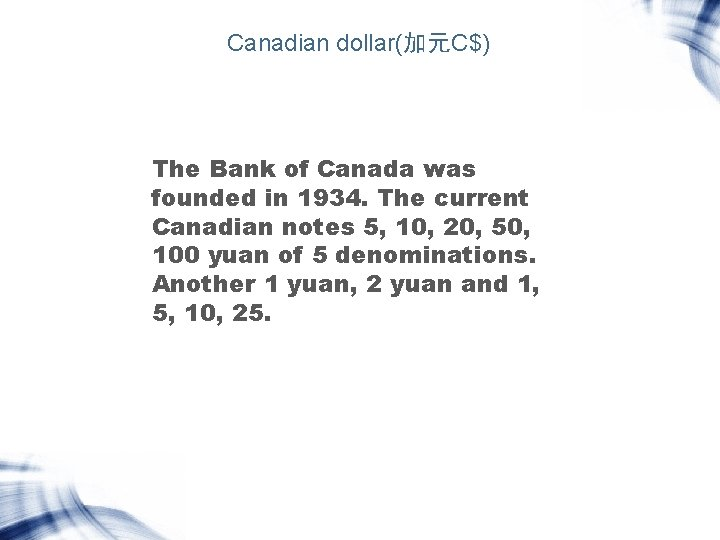 Canadian dollar(加元C$) The Bank of Canada was founded in 1934. The current Canadian notes