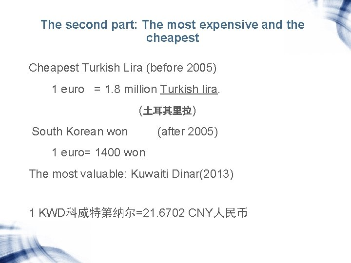 The second part: The most expensive and the cheapest Cheapest Turkish Lira (before 2005)