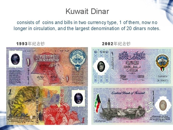 Kuwait Dinar consists of coins and bills in two currency type, 1 of them,