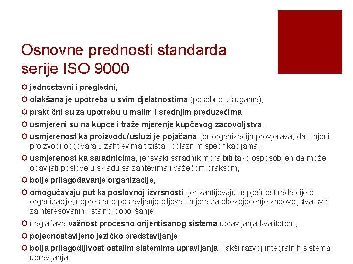 Osnovne prednosti standarda serije ISO 9000 ¡ jednostavni i pregledni, ¡ olakšana je upotreba