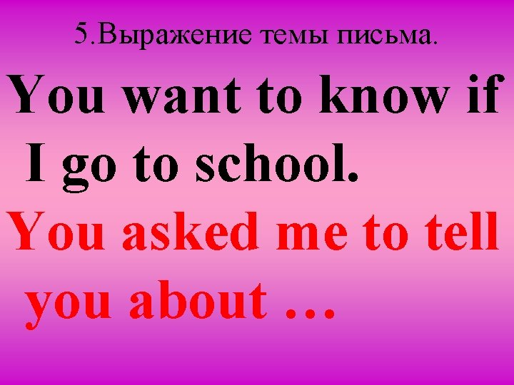 5. Выражение темы письма. You want to know if I go to school. You
