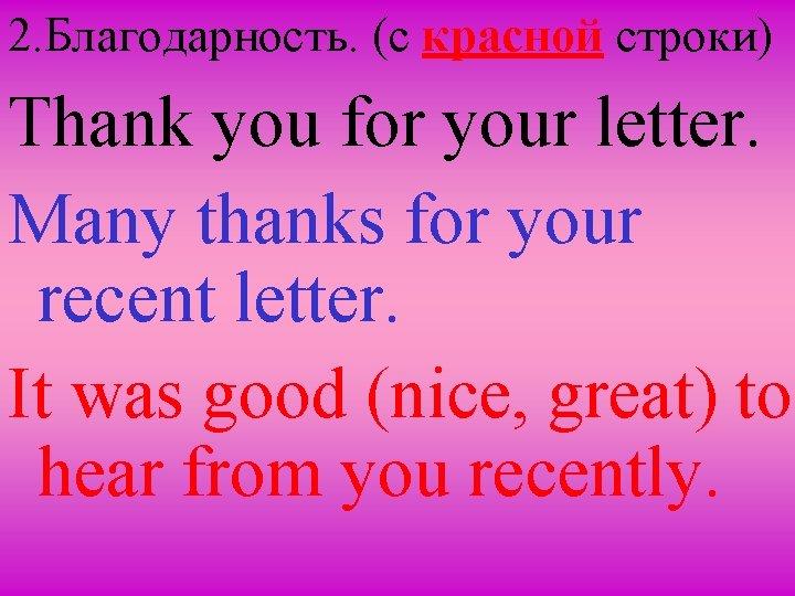 2. Благодарность. (c красной строки) Thank you for your letter. Many thanks for your