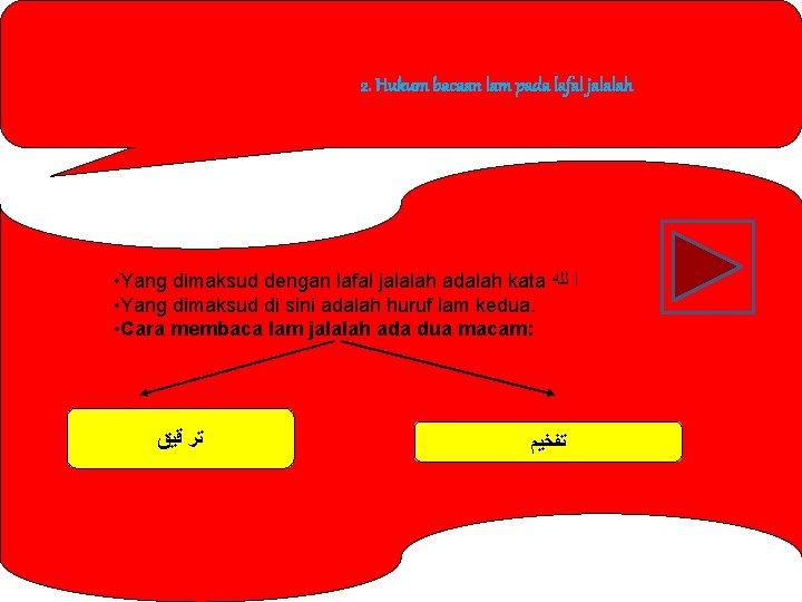 2. Hukum bacaan lam pada lafal jalalah • Yang dimaksud dengan lafal jalalah adalah