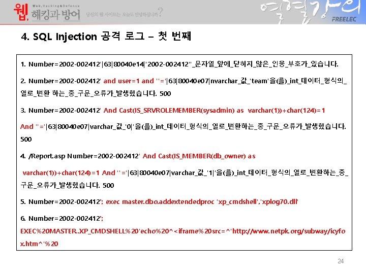 4. SQL Injection 공격 로그 – 첫 번째 1. Number=2002 -002412'|63|80040 e 14|'2002 -002412''_문자열_앞에_닫히지_않은_인용_부호가_있습니다.
