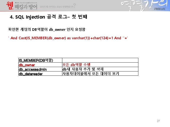 4. SQL Injection 공격 로그– 첫 번째 확인한 계정의 DB역할이 db_owner 인지 요청함 '