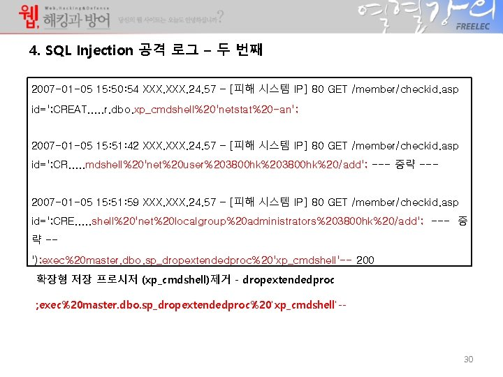 4. SQL Injection 공격 로그 – 두 번째 2007 -01 -05 15: 50: 54