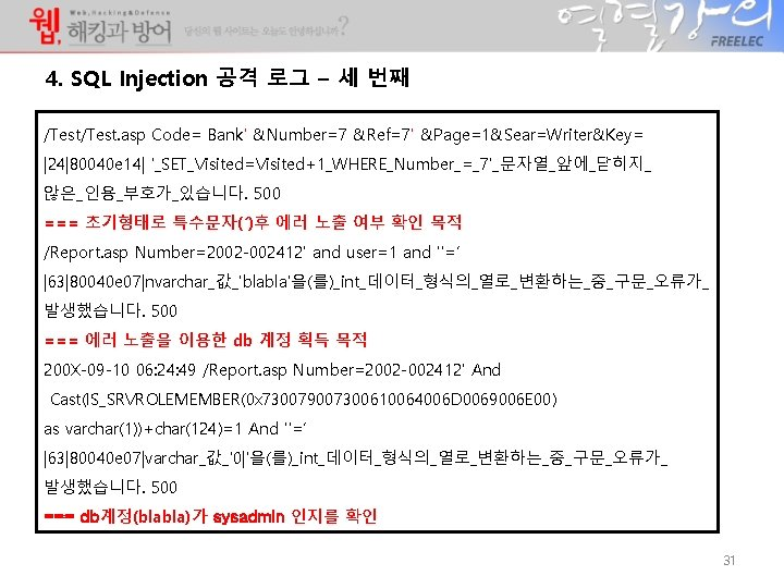 4. SQL Injection 공격 로그 – 세 번째 /Test. asp Code= Bank' &Number=7 &Ref=7'