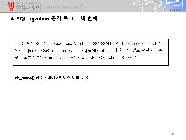 4. SQL Injection 공격 로그 – 세 번째 200 X-09 -10 06: 24: 52