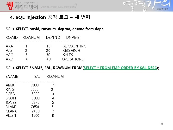4. SQL Injection 공격 로그 – 세 번째 SQL> SELECT rowid, rownum, deptno, dname