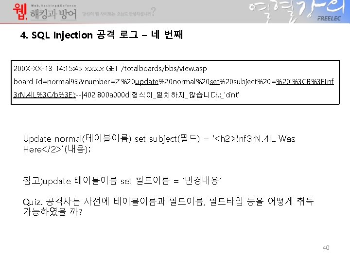 4. SQL Injection 공격 로그 – 네 번째 200 X-XX-13 14: 15: 45 x.