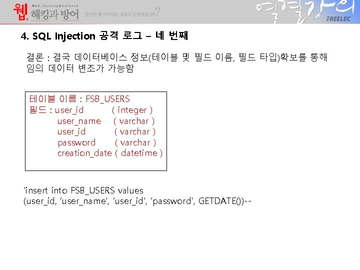 4. SQL Injection 공격 로그 – 네 번째 결론 : 결국 데이터베이스 정보(테이블 및