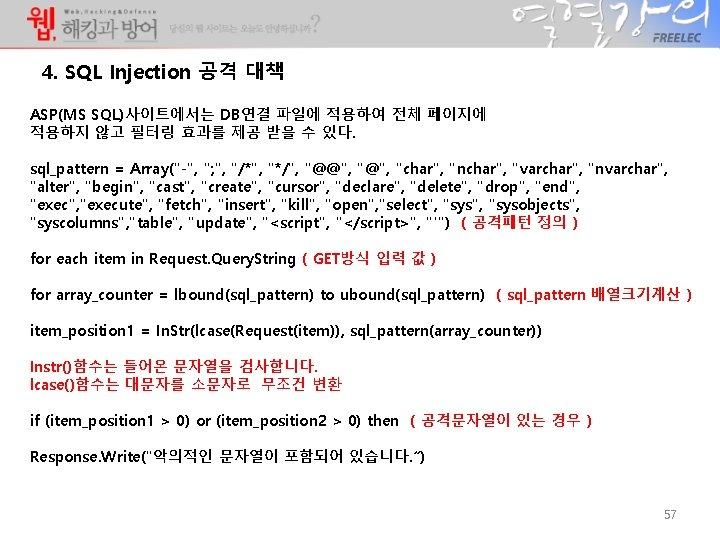 4. SQL Injection 공격 대책 ASP(MS SQL)사이트에서는 DB연결 파일에 적용하여 전체 페이지에 적용하지 않고