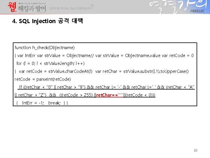 4. SQL Injection 공격 대책 function h_check(Objectname) { var int. Err var str. Value