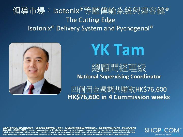 領導市場:Isotonix®等壓傳輸系統與碧容健® The Cutting Edge Isotonix® Delivery System and Pycnogenol® YK Tam 總顧問經理級 National Supervising