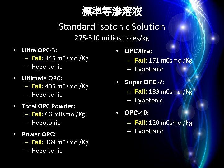標準等滲溶液 Standard Isotonic Solution 275 -310 milliosmoles/kg • Ultra OPC-3: – Fail: 345 m