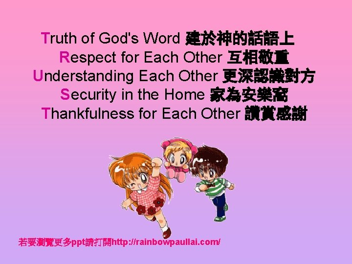 Truth of God's Word 建於神的話語上 Respect for Each Other 互相敬重 Understanding Each Other 更深認識對方