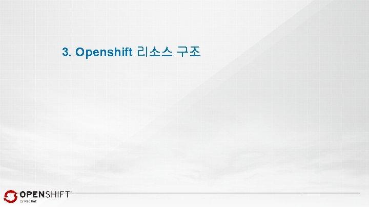 3. Openshift 리소스 구조