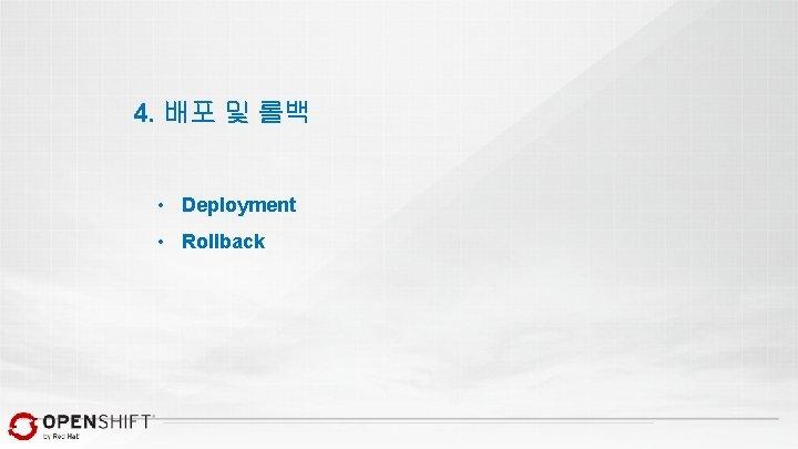 4. 배포 및 롤백 • Deployment • Rollback