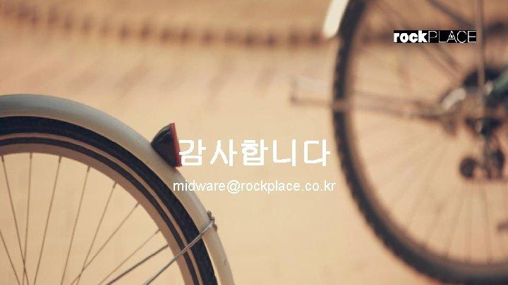 감사합니다 midware@rockplace. co. kr