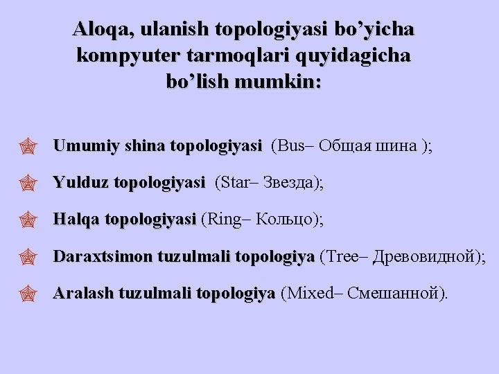 """Aloqa, ulanish topologiyasi bo'yicha kompyuter tarmoqlari quyidagicha bo'lish mumkin: """" Umumiy shina topologiyasi (Bus–"""