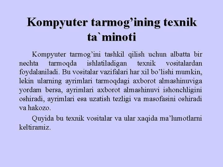 Kompyuter tarmog'ining texnik ta`minoti Kompyuter tarmog'ini tashkil qilish uchun albatta bir nechta tarmoqda ishlatiladigan