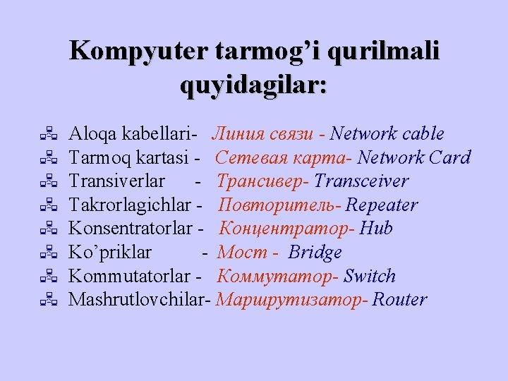 Kompyuter tarmog'i qurilmali quyidagilar: Aloqa kabellari- Линия связи - Network cable Tarmoq kartasi -