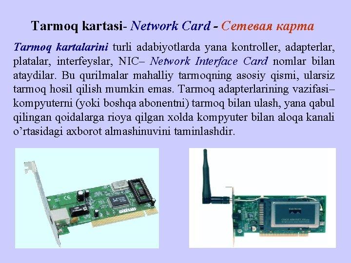 Tarmoq kartasi- Network Card - Сетевая карта Tаrmоq kartalarini turli аdаbiyotlаrdа yanа kоntrоllеr, аdаptеrlar,