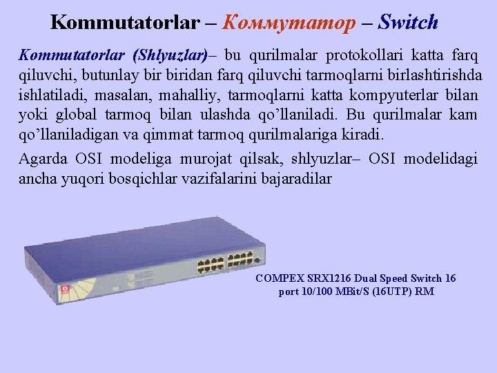 Kommutatorlar – Коммутатор – Switch Kommutatorlar (Shlyuzlаr)– bu qurilmаlаr prоtоkоllаri kаttа fаrq qiluvchi, butunlаy