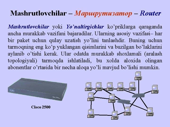 Mashrutlovchilar – Маршрутизатор – Router Mashrutlovchilar yoki Yo'nаltirgichlаr ko'priklаrgа qаrаgаndа аnchа murаkkаb vаzifаni bаjаrаdilаr.