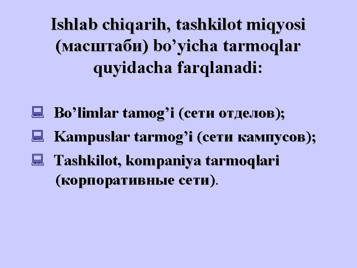 Ishlab chiqarih, tashkilot miqyosi (масштаби) bo'yicha tarmoqlar quyidacha farqlanadi: : Bo'limlar tamog'i (сети отделов);
