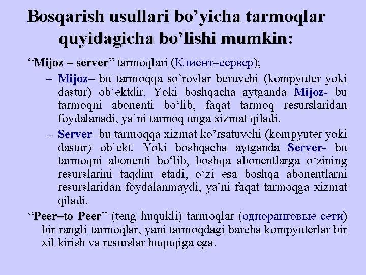 """Bosqarish usullari bo'yicha tarmoqlar quyidagicha bo'lishi mumkin: """"Mijoz – server"""" Mijoz – server tarmoqlari"""