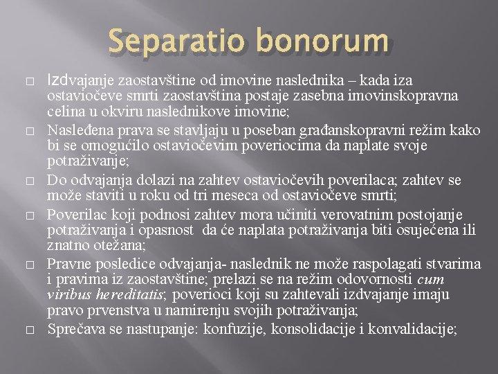 Separatio bonorum � � � Izdvajanje zaostavštine od imovine naslednika – kada iza ostaviočeve