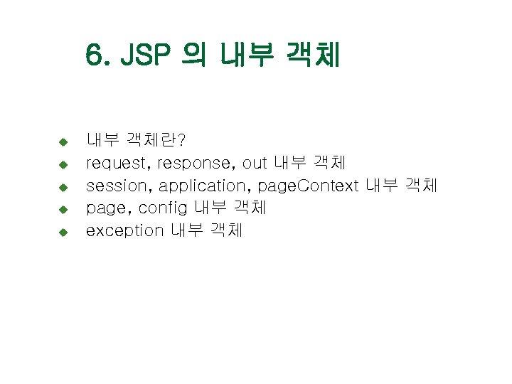6. JSP 의 내부 객체 제 6장 JSP의 내부 객체 u u u 내부
