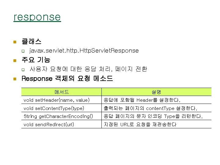 response n 클래스 q n 주요 기능 q n javax. servlet. http. Http. Servlet.