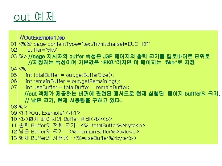 """out 예제 //Out. Example 1. jsp 01 <%@ page content. Type=""""text/html; charset=EUC-KR"""" 02 buffer=""""5"""