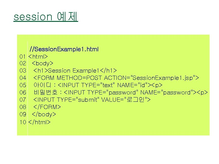 session 예제 //Session. Example 1. html 01 <html> 02 <body> 03 <h 1>Session Example